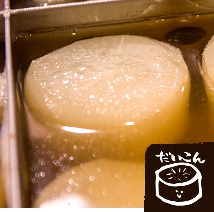 箱根にある黄金出汁香る関東煮 箱根屋島。